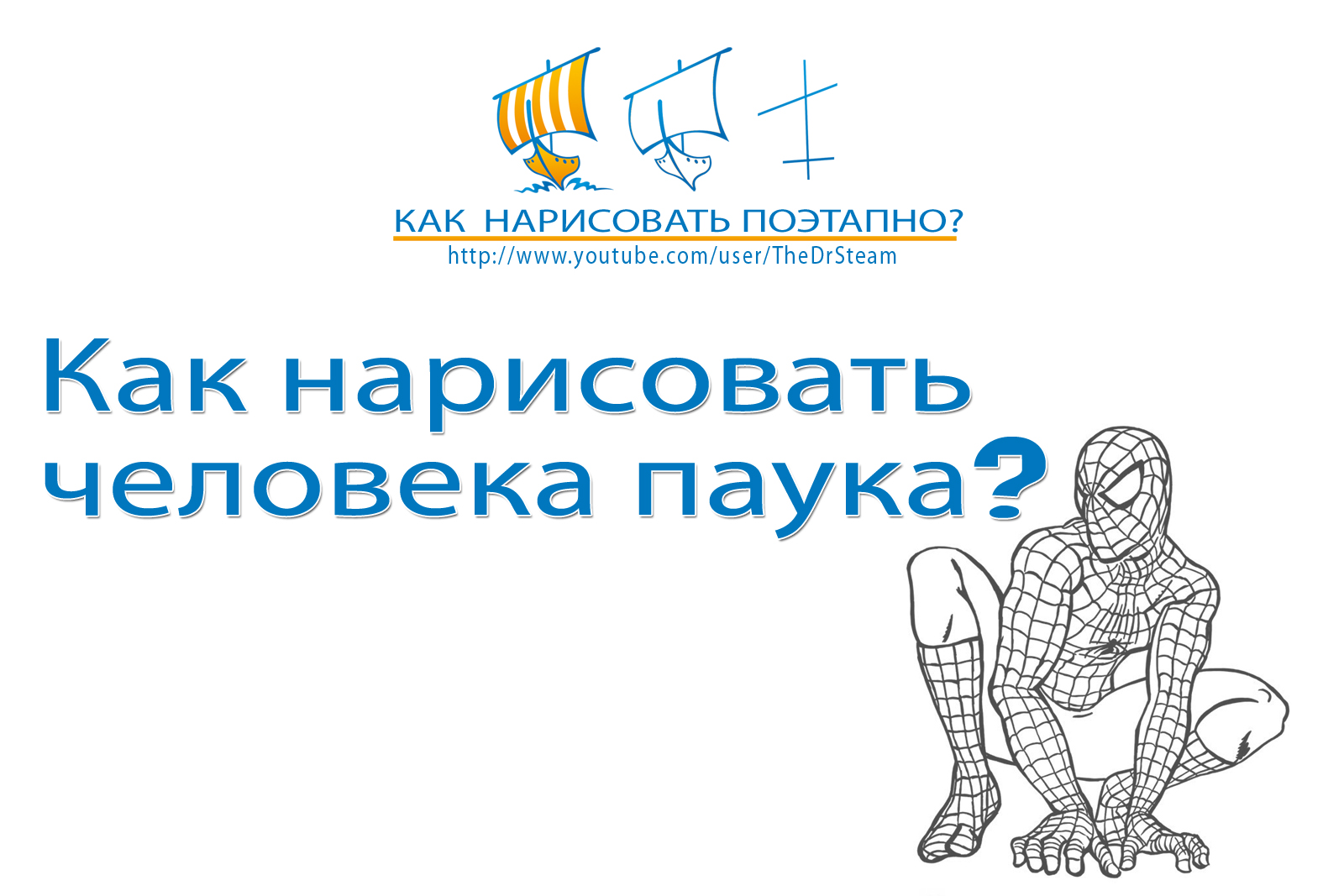 Видео: как нарисовать человека паука?