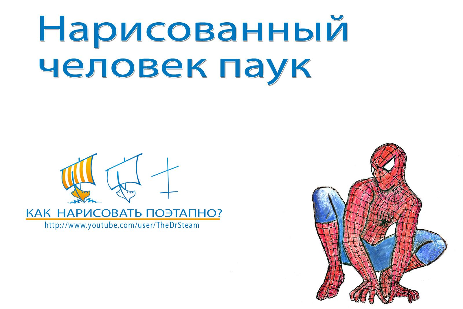 Нарисованный человек паук (Видео)