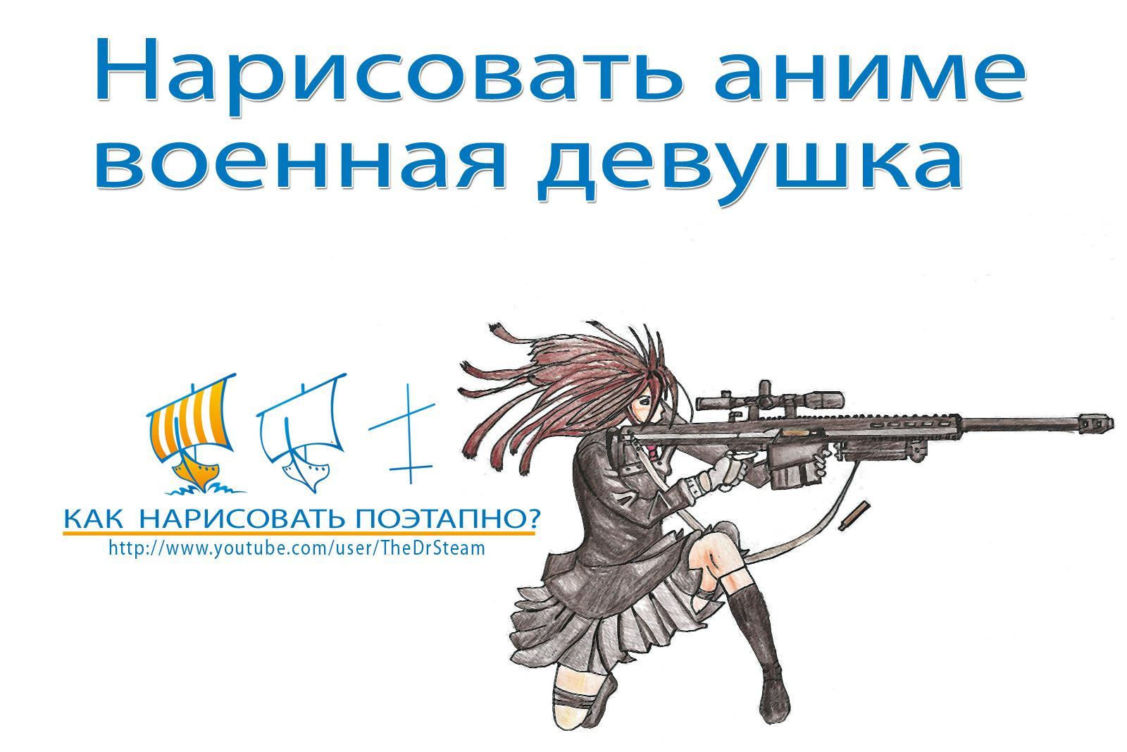 Видео: нарисованная аниме военная девушка