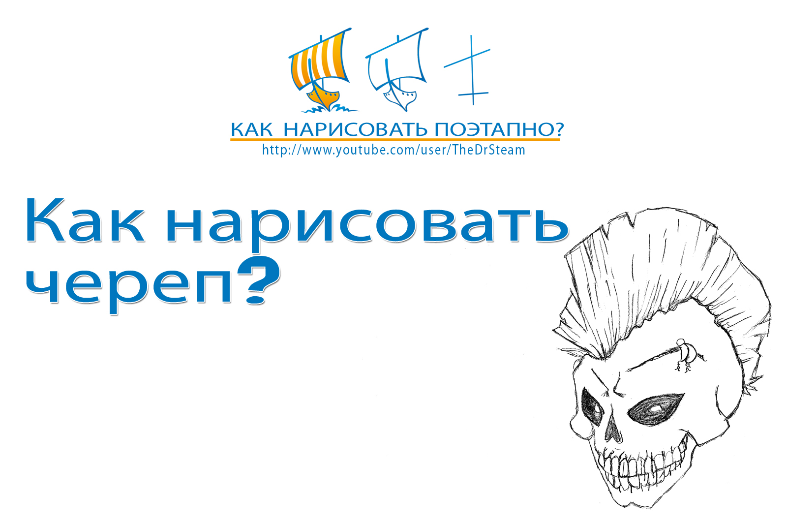 Видео: как нарисовать череп
