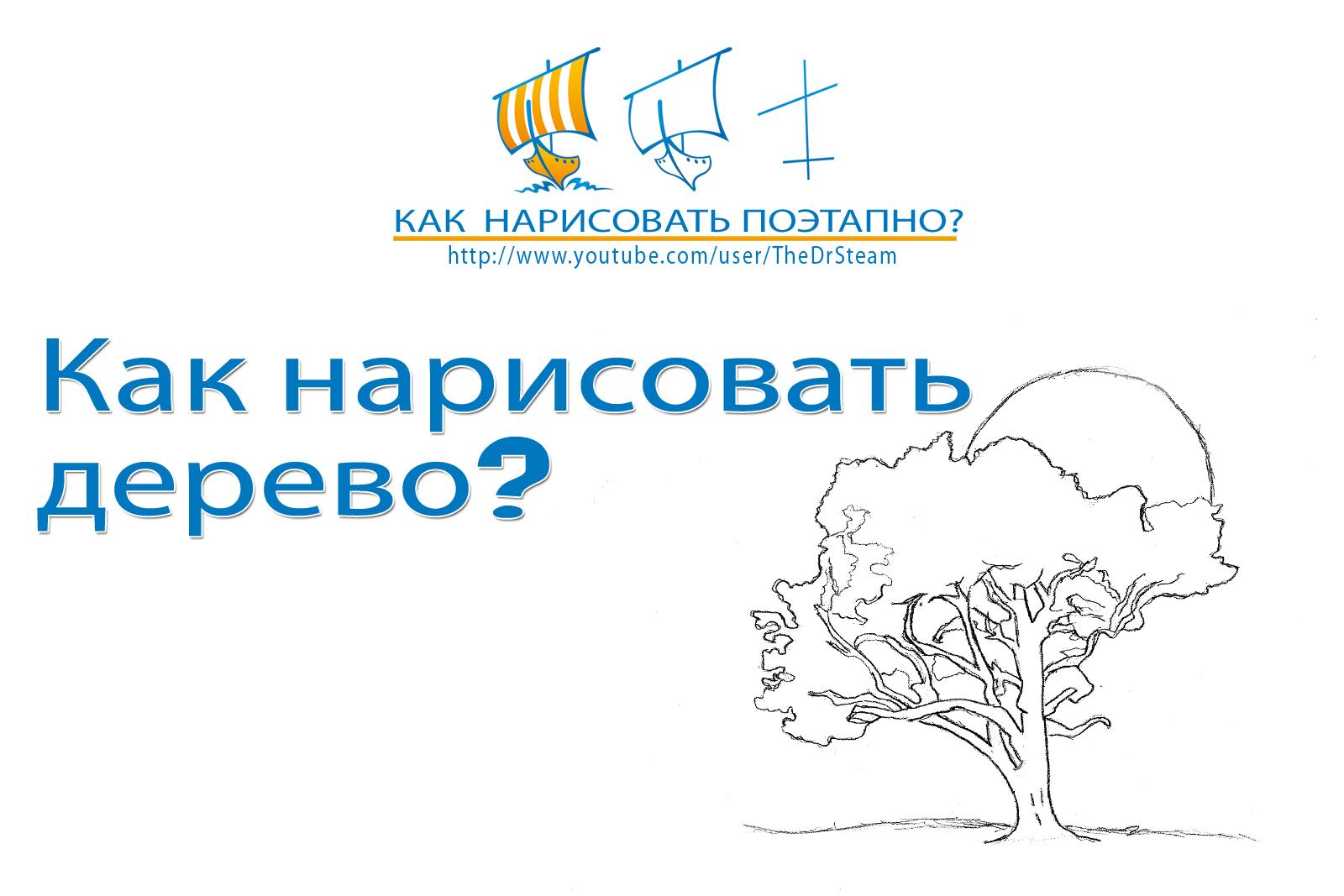 Видео: как нарисовать дерево