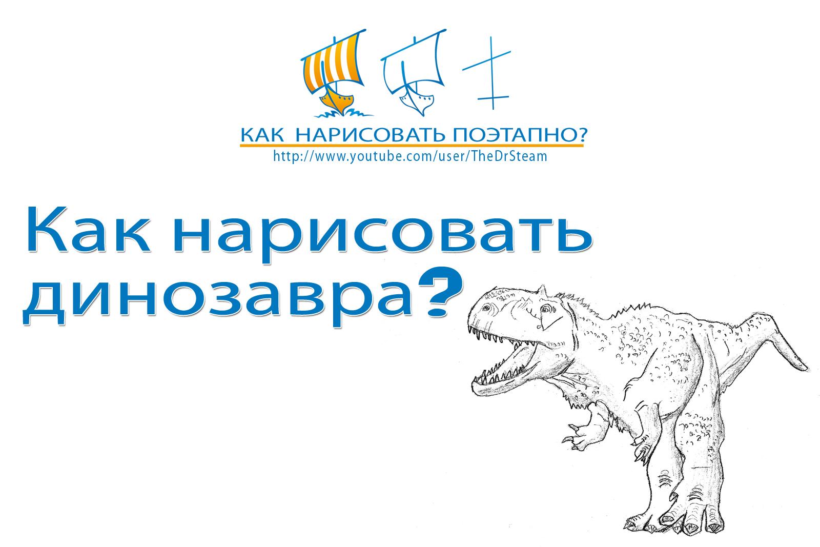 Видео: как нарисовать динозавра