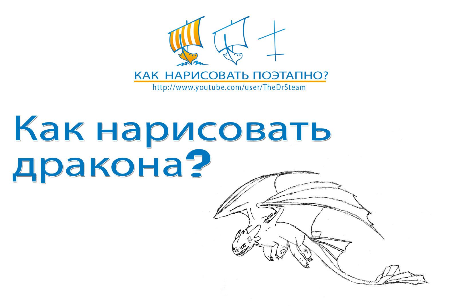 Видео: как нарисовать дракона