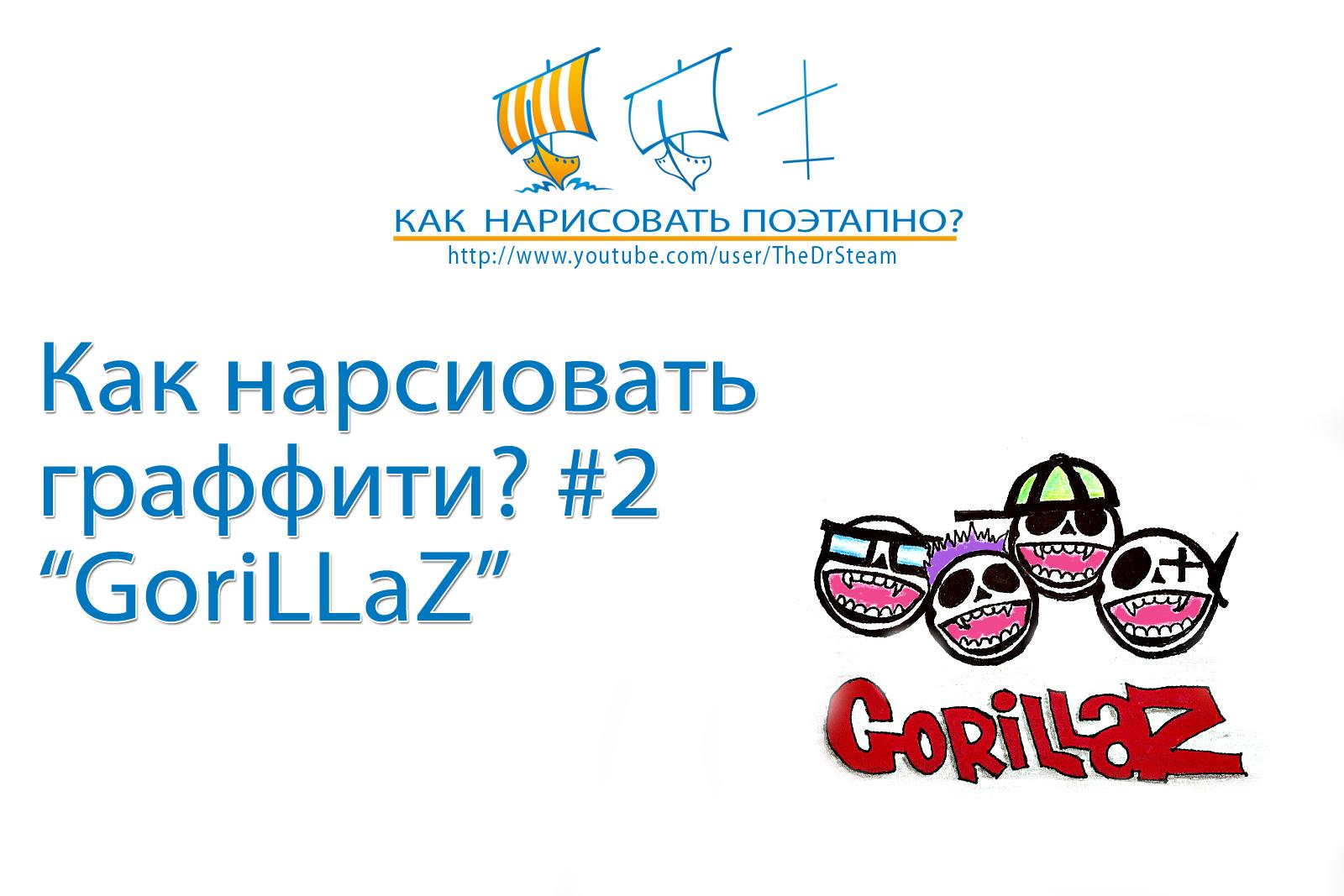Видео: Как нарисовать граффити #2 GorillaZ