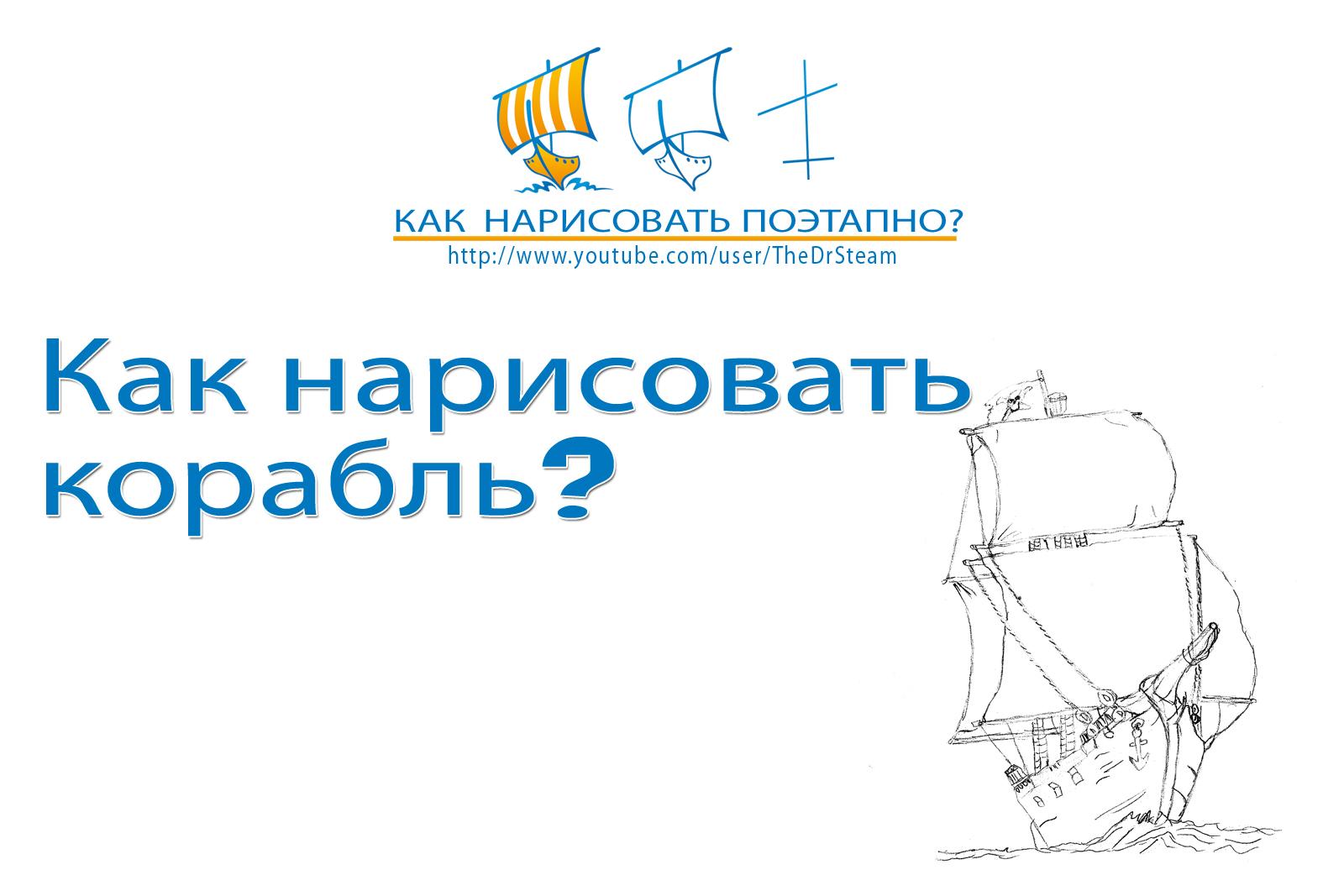 Видео: как нарисовать корабль