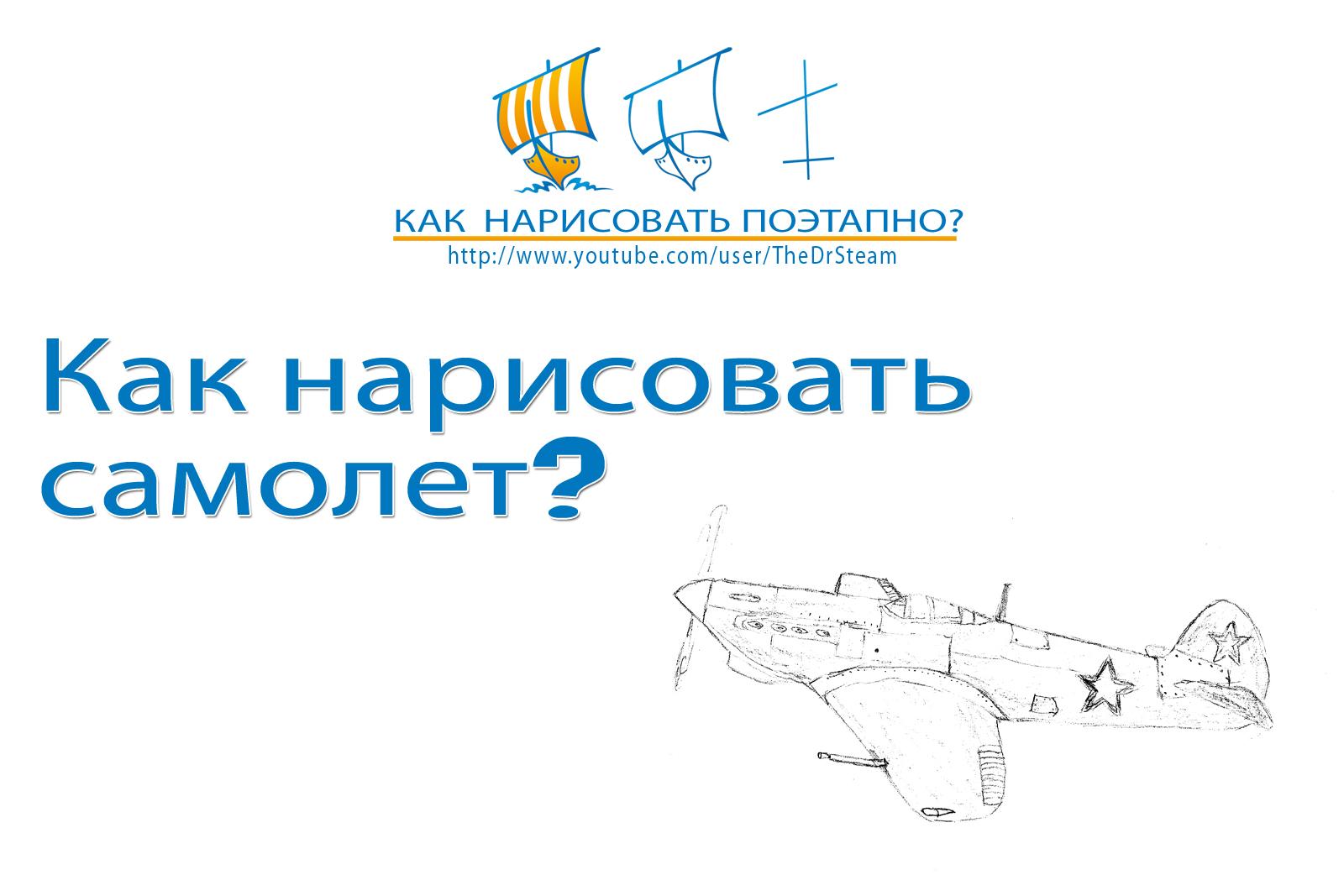 Видео: как нарисовать самолет