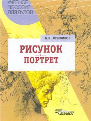 Рисунок. Портрет. Лушников Б.В.