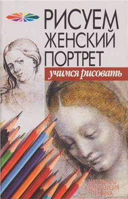 Рисуем женский портрет. Учимся рисовать. Конев А.Ф., Маланов И.Б.
