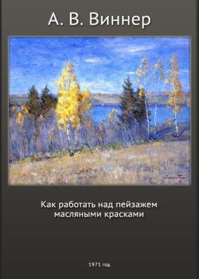 Как работать над пейзажем масляными красками Виннер А.В.