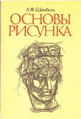Основы рисунка. Шембель А.Ф.