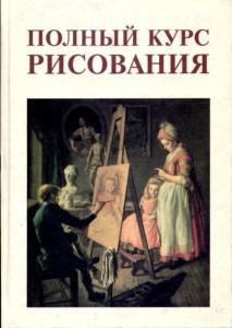 11309130_Polnyj_kurs_risovaniya