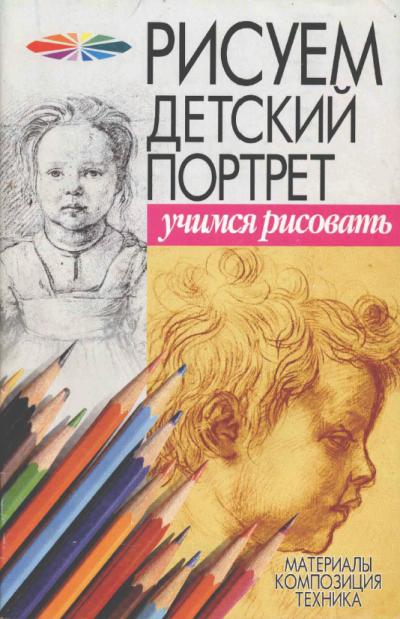 Рисуем детский портрет Конев А.Ф., Маланов И.Б.