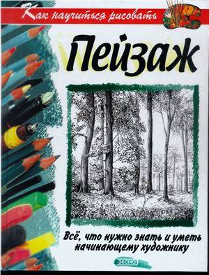 Как научиться рисовать пейзаж. Пособие по рисованию. Робертсон Брюс.
