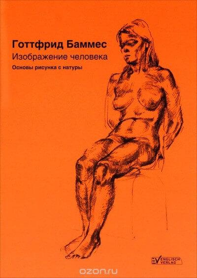 Изображение фигуры человека. Пособие для художников, преподавателей и учащихся. Баммес Готфрид.