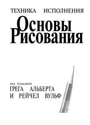 Основы рисования. Альберт Грег, Вульф Рейчел (ред.).
